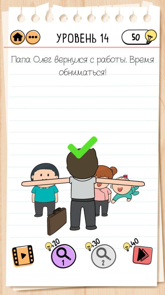 Папа Олег вернулся с работы. Время обниматься! 14 уровень Brain Test 2