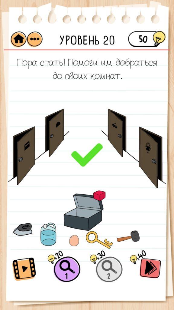 Пора спать! Помоги им добраться до своих комнат. 20 уровень Brain Test 2