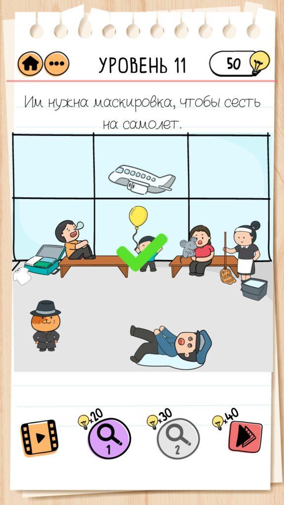 Им нужна маскировка, чтобы сесть на самолет. 11 уровень Brain Test 2