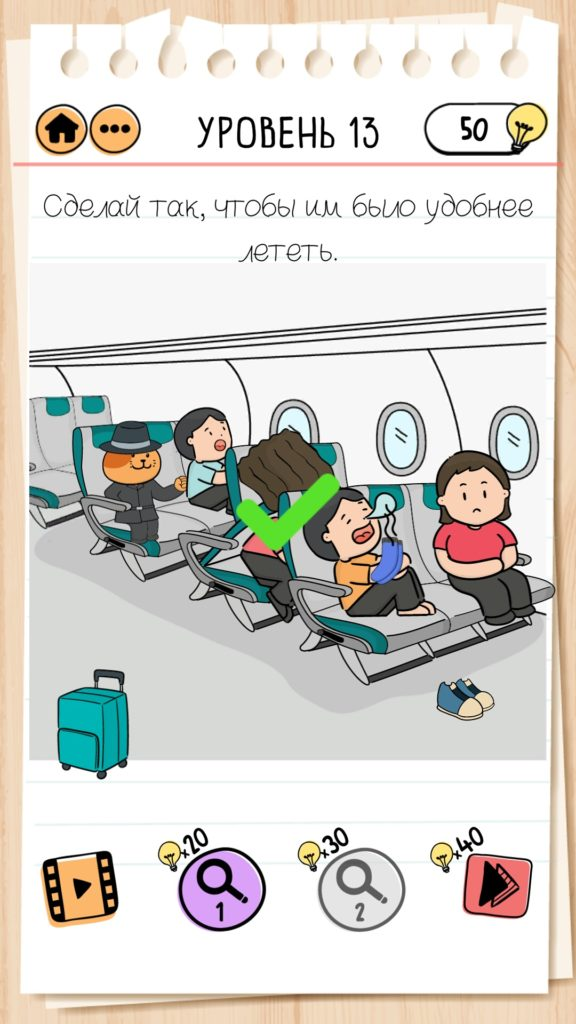 Сделай так, чтобы им было удобнее летать. 13 уровень Brain Test 2