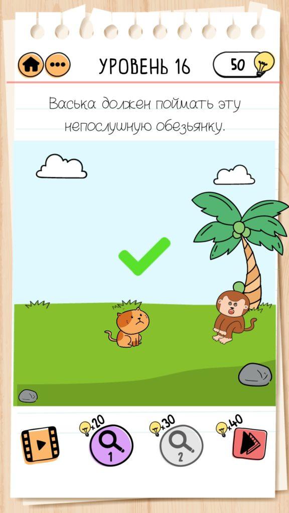 Васька должен поймать эту непослушную обезьянку. 16 уровень Brain Test 2