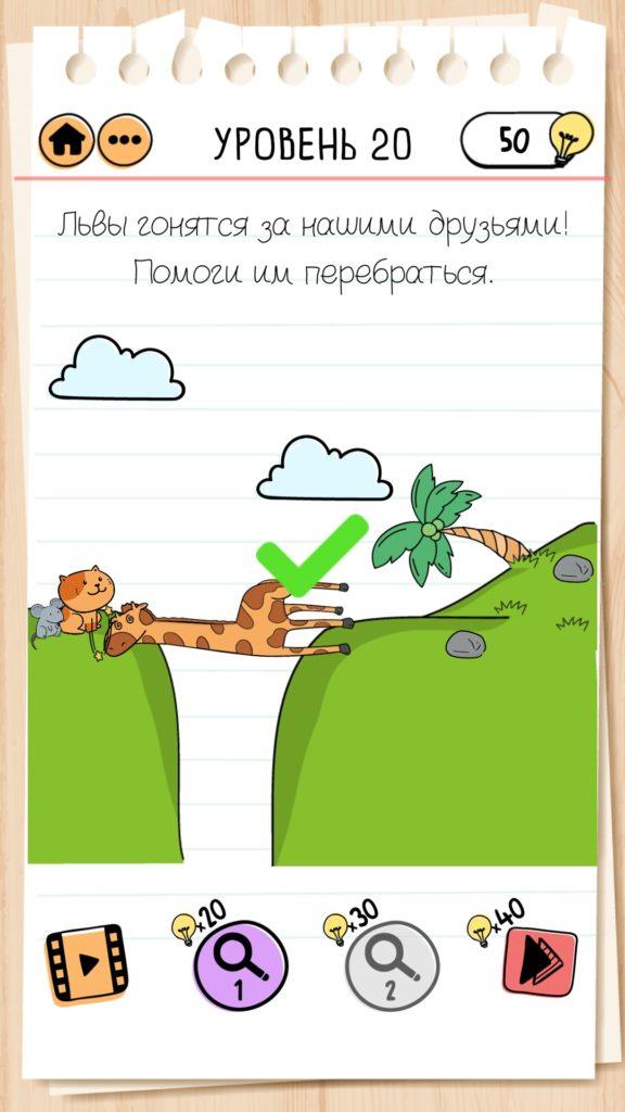 Львы гонятся за нашими друзьями! Помоги им перебраться. 20 уровень Brain Test 2
