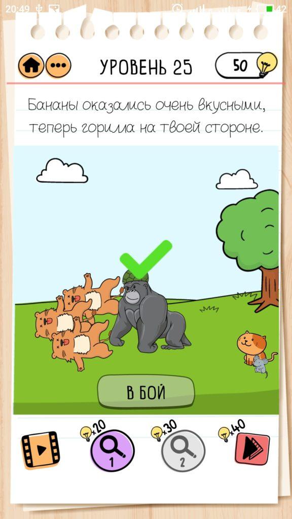 Бананы оказались очень вкусными, теперь горилла на твоей стороне. 25 уровень Brain Test 2