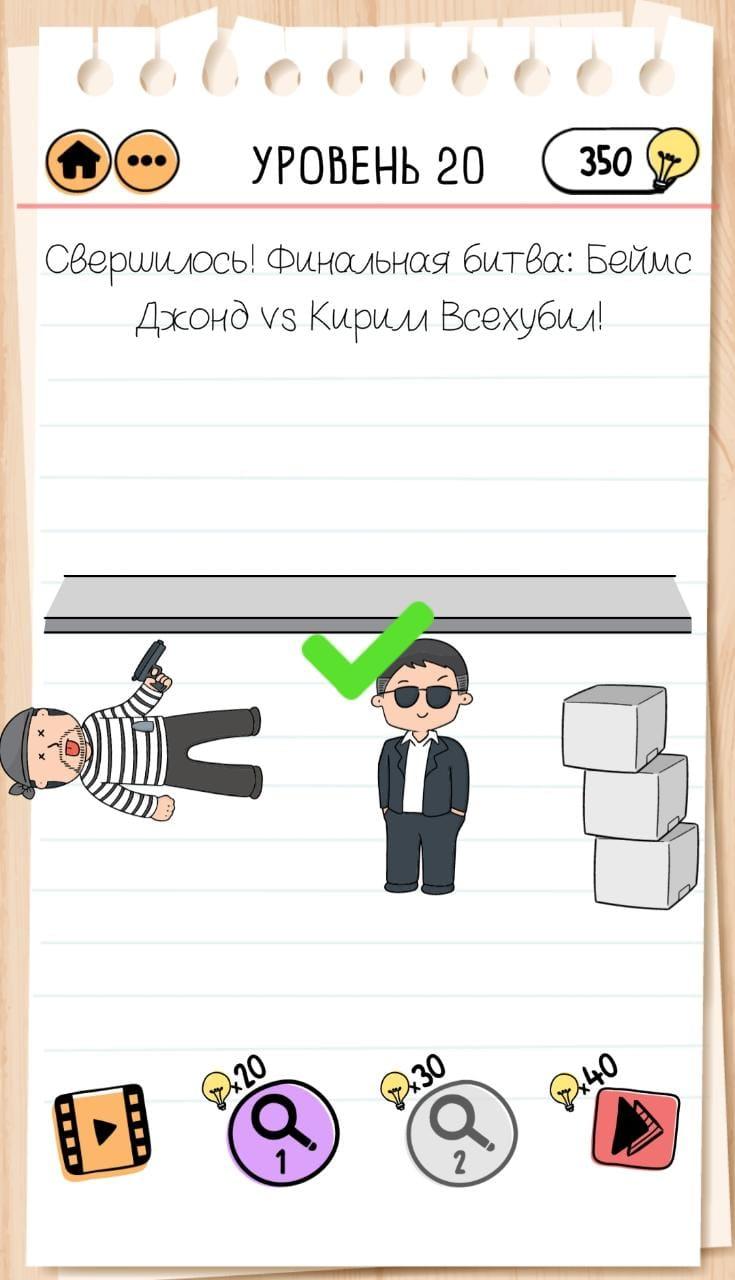 Свершилось! Финальная битва: Беймс Джонд vs Кирилл Всехубил! 20 уровень Brain Test 2