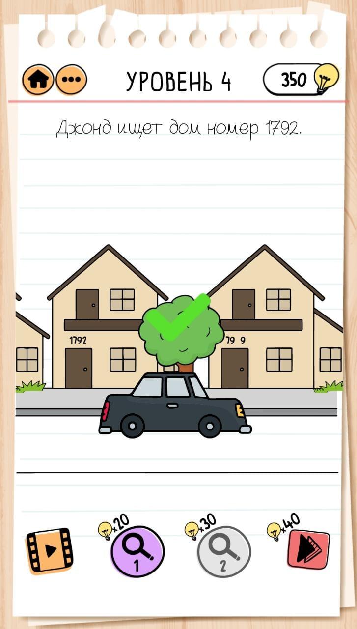 Джонд ищет дом номер 1792. 4 уровень Brain Test 2