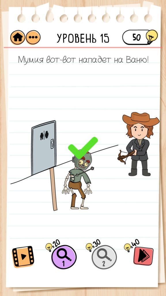 Мумия вот-вот нападет на Ваню. 15 уровень Brain Test 2