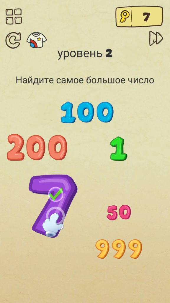 Найдите самое большое число. 2 уровень Brain Crazy