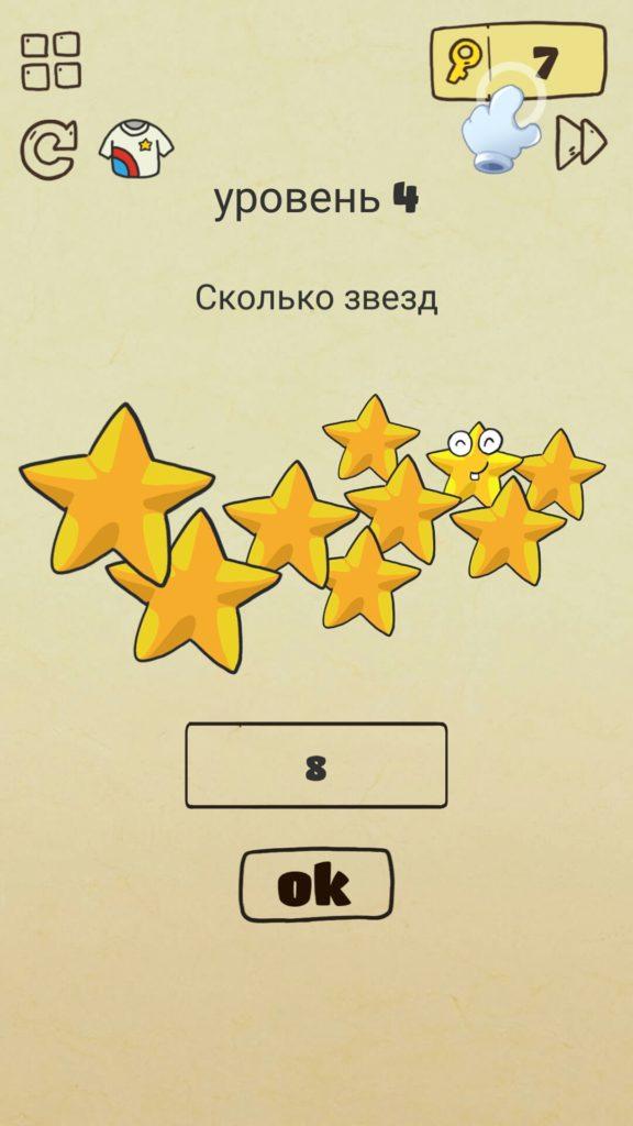 Сколько звезд. 4 уровень Brain Crazy