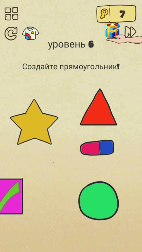 Создайте прямоугольник! 6 уровень Brain Crazy