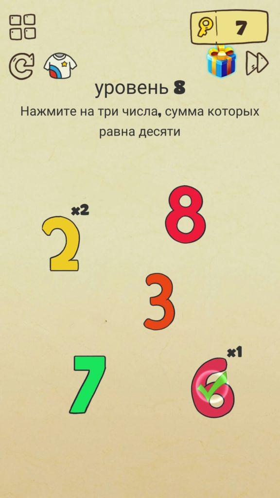 Нажмите на три числа, сумма которых равна десяти. 8 уровень Brain Crazy