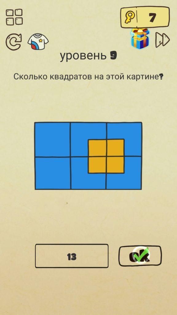 Сколько квадратов на этой картине? 9 уровень Brain Crazy