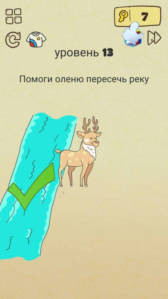 Помоги оленю пересечь реку. 13 уровень Brain Crazy