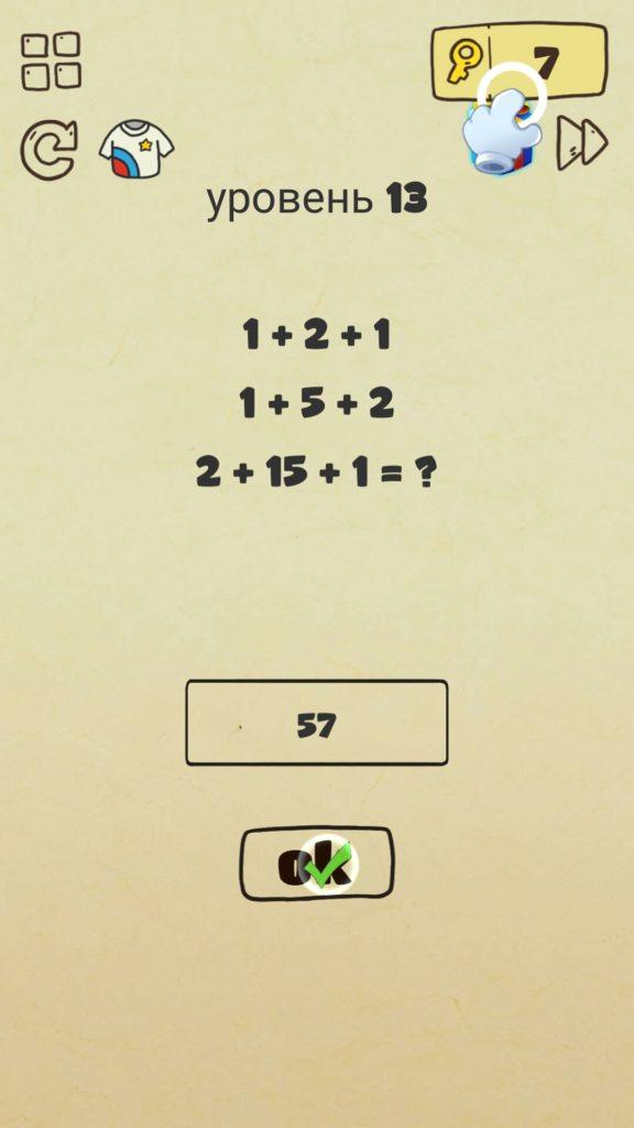 1 + 2 + 11 + 5 + 22 + 15 + 1 = ? 15 уровень Brain Crazy