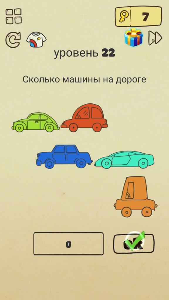 Сколько машины на дороге. 22 уровень Brain Crazy