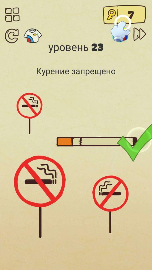 Курение запрещено. 23 уровень Brain Crazy