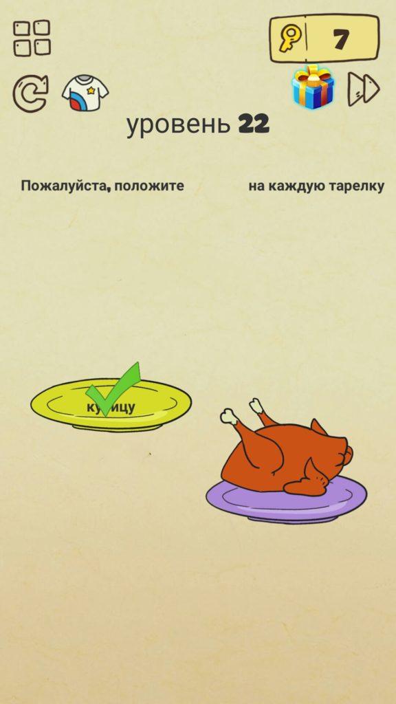 Пожалуйста, положите курицу на каждую тарелку. 25 уровень Brain Crazy