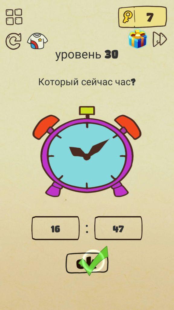 Который сейчас час? 30 уровень Brain Crazy
