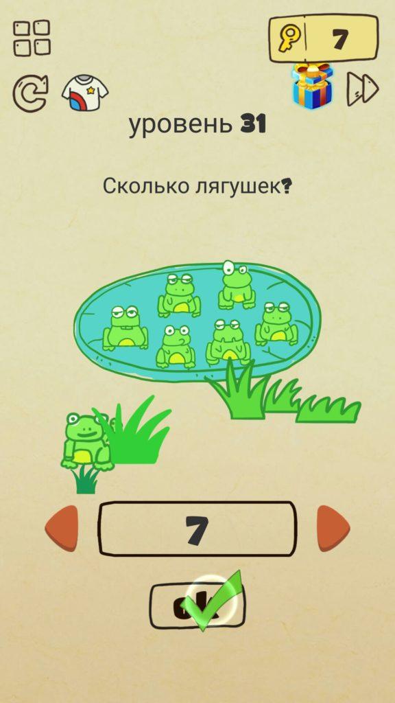 Сколько лягушек? 31 уровень Brain Crazy