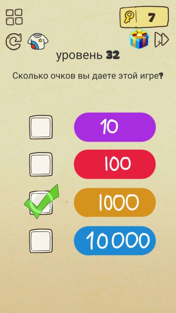 Сколько очков вы даете этой игре? 32 уровень Brain Crazy