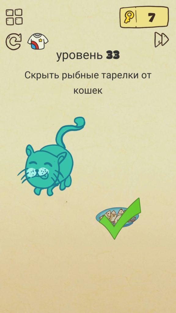 Скрыть рыбные тарелки от кошек. 33 уровень Brain Crazy