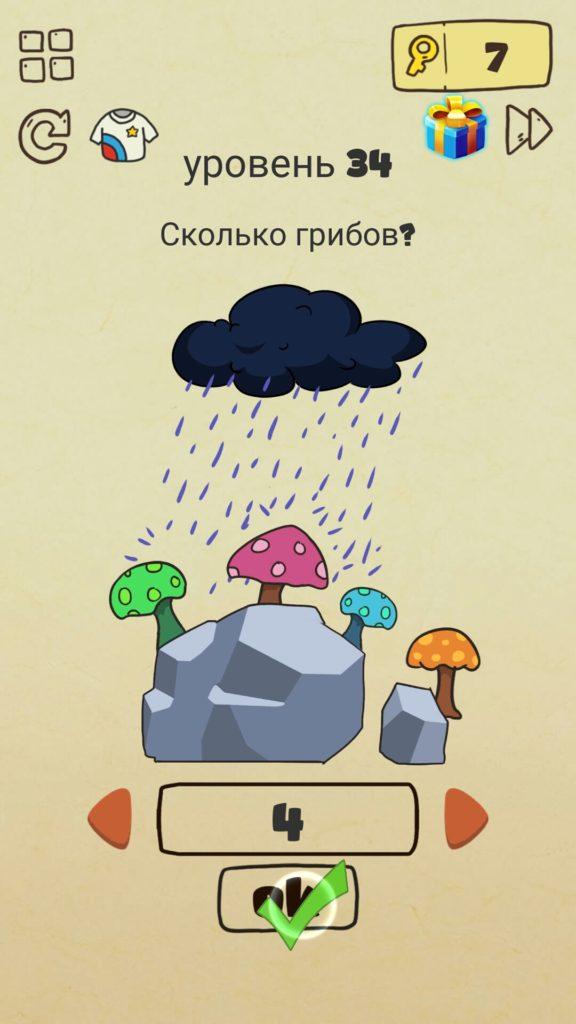 Сколько грибов? 34 уровень Brain Crazy