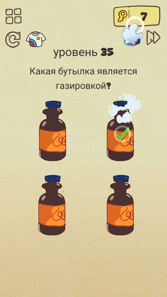 Какая бутылка является газировкой? 35 уровень Brain Crazy