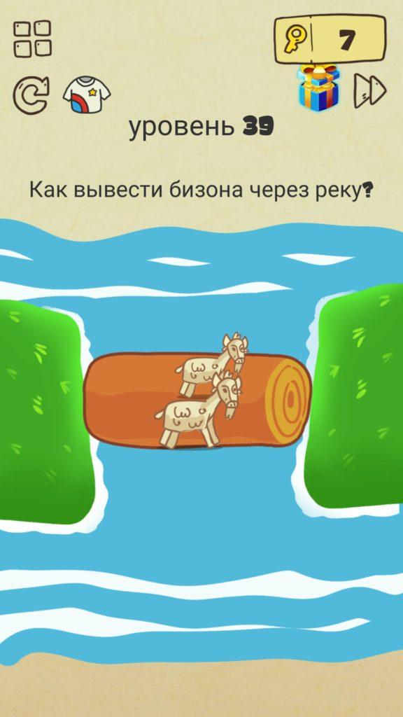 Как вывести бизона через реку? 39 уровень Brain Crazy