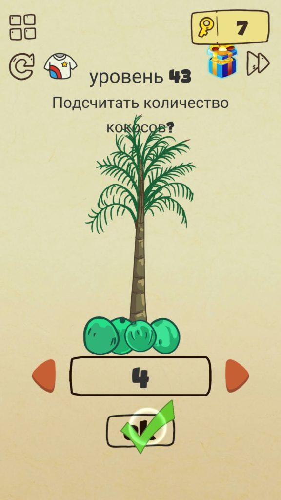 Подсчитать количество кокосов? 43 уровень Brain Crazy