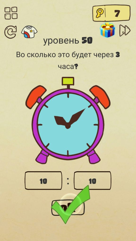 Во сколько это будет через 3 часа? 50 уровень Brain Crazy