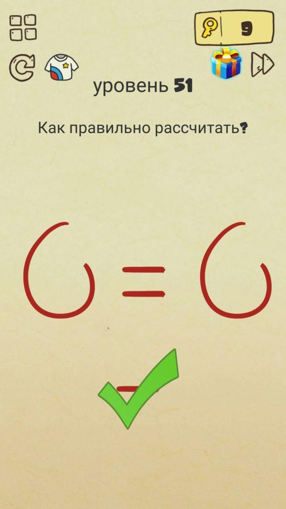 Как правильно рассчитать? 51 уровень Brain Crazy