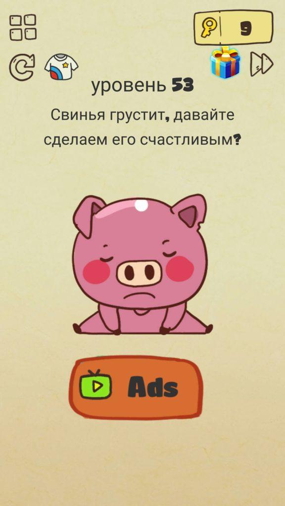 Свинья грустит, давайте сделаем его счастливым? 53 уровень Brain Crazy