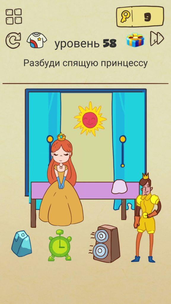 Разбуди спящую принцессу. 58 уровень Brain Crazy