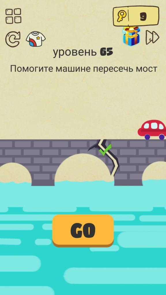 Помогите машине пересечь мост. 65 уровень Brain Crazy