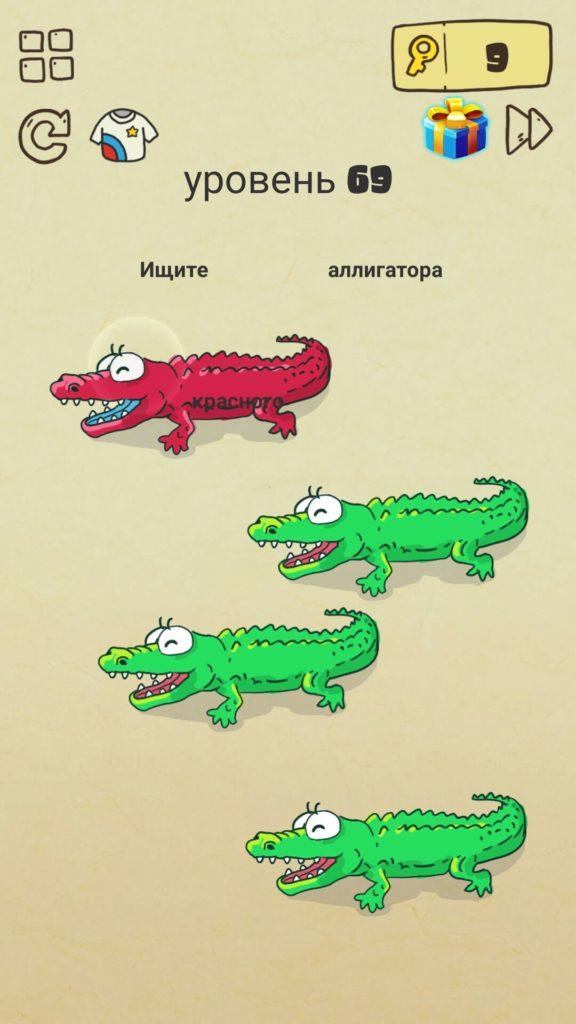 Ищите красного аллигатора. 69 уровень Brain Crazy