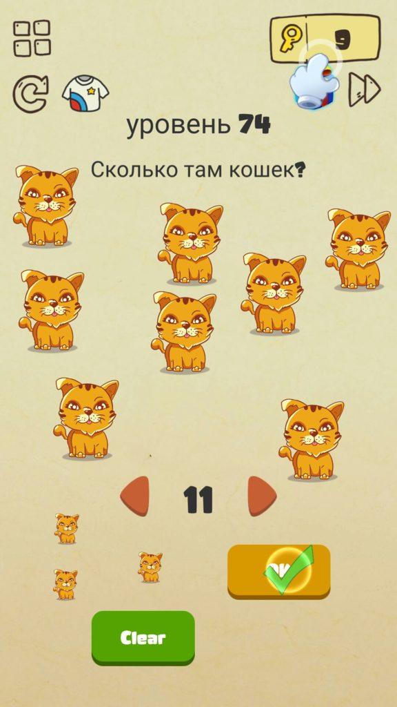 Сколько там кошек? 74 уровень Brain Crazy