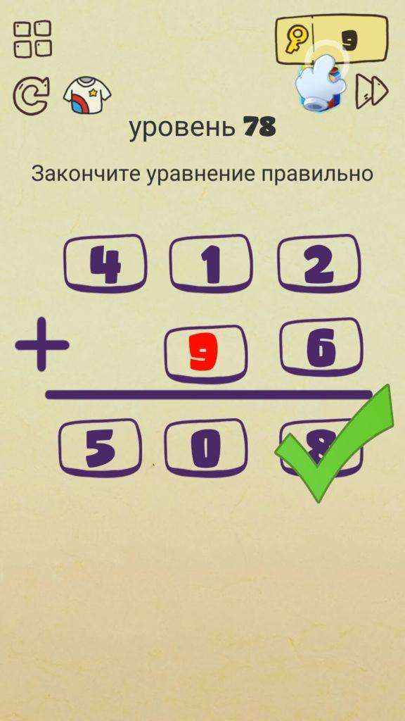 Закончить уравнение правильно. 78 уровень Brain Crazy