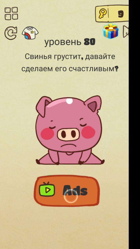 Свинья грустит, давайте сделаем его счастливым? 80 уровень Brain Crazy