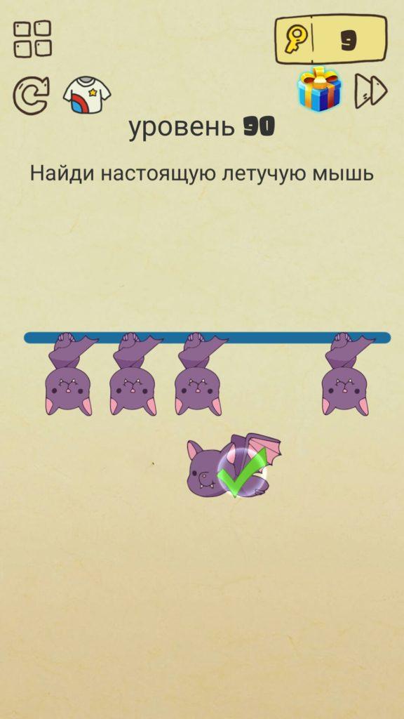 Найди настоящую летучую мышь. 90 уровень Brain Crazy