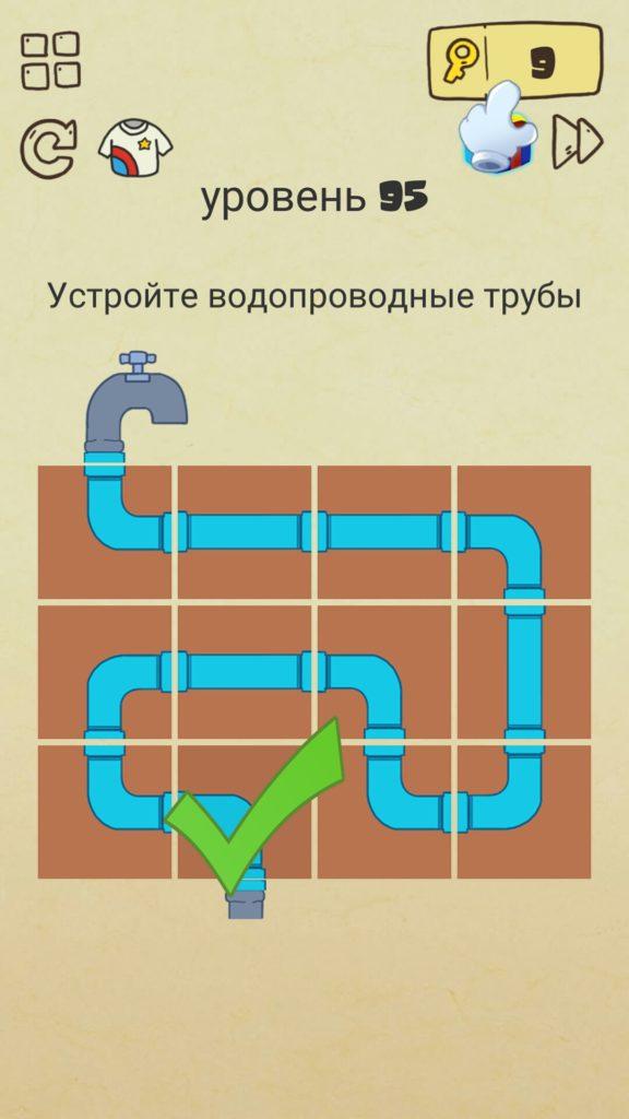 Устройте водопроводные трубы. 95 уровень Brain Crazy
