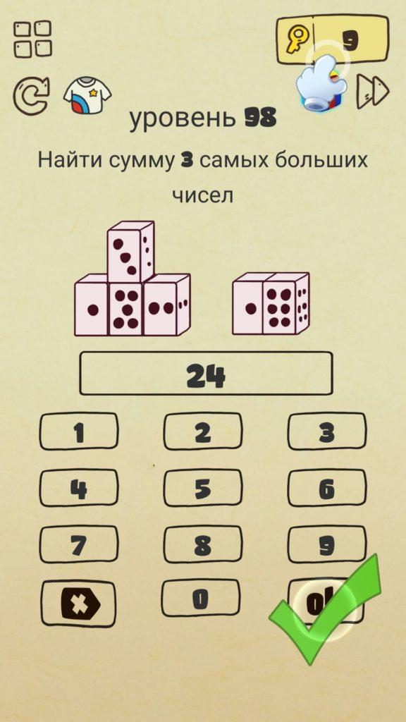 Найти сумму 3 самых больших чисел. 98 уровень Brain Crazy
