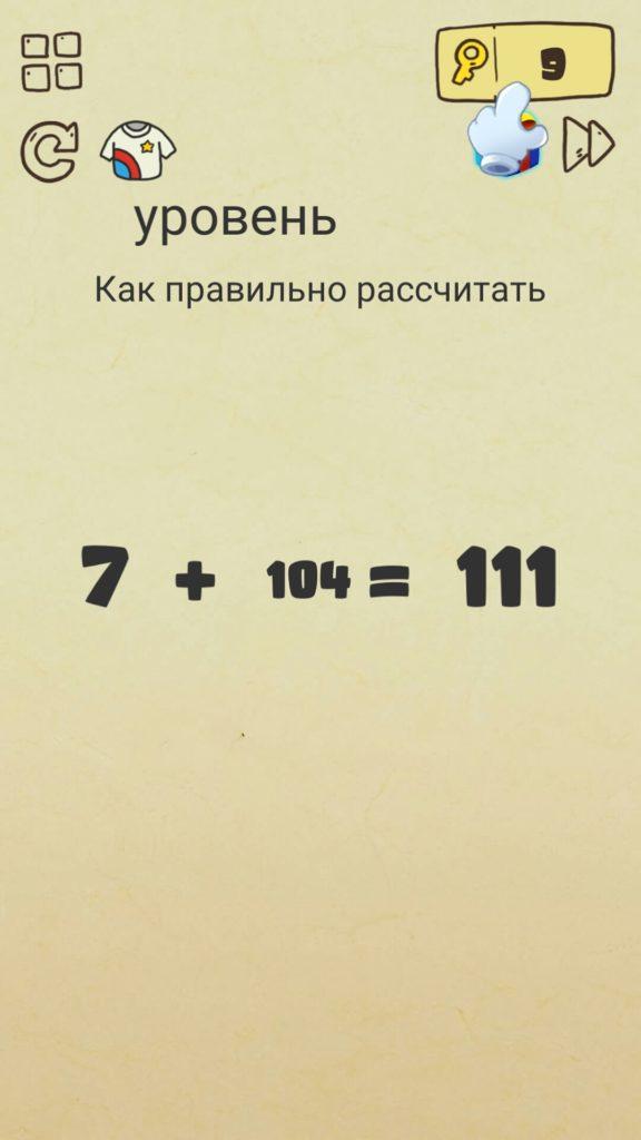 Как правильно рассчитать. 104 уровень Brain Crazy