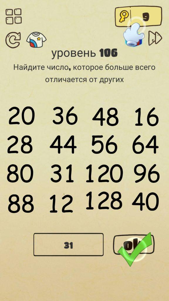 Найдите число, которое больше всего отличается от других. 106 уровень Brain Crazy