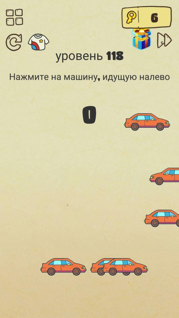 Нажмите на машину, идущую налево. 118 уровень Brain Crazy