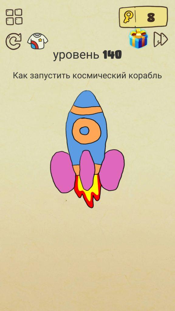 Как запустить космический корабль. 140 уровень Brain Crazy