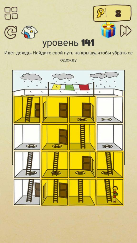 Идет дождь. Найдите свой путь на крышу, чтобы убрать ее одежду. 141 уровень Brain Crazy