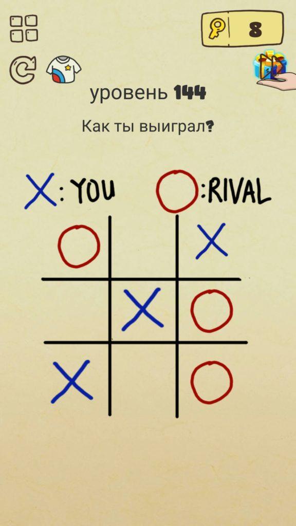 Как ты выиграл? 144 уровень Brain Crazy