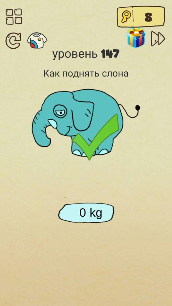 Как поднять слона. 147 уровень Brain Crazy