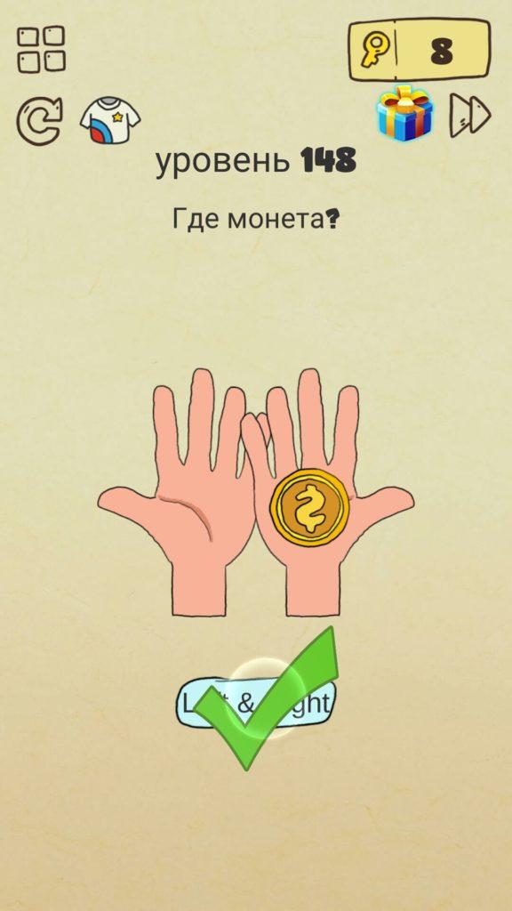 Где монета? 148 уровень Brain Crazy