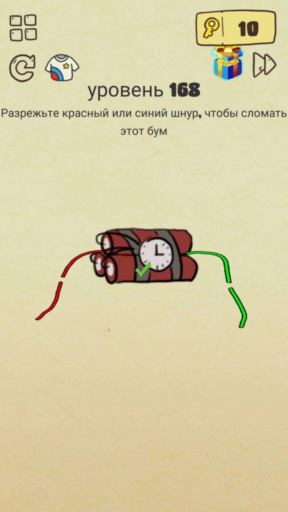 Разрежьте красный или синий шнур, чтобы сломать этот бум. 168 уровень Brain Crazy