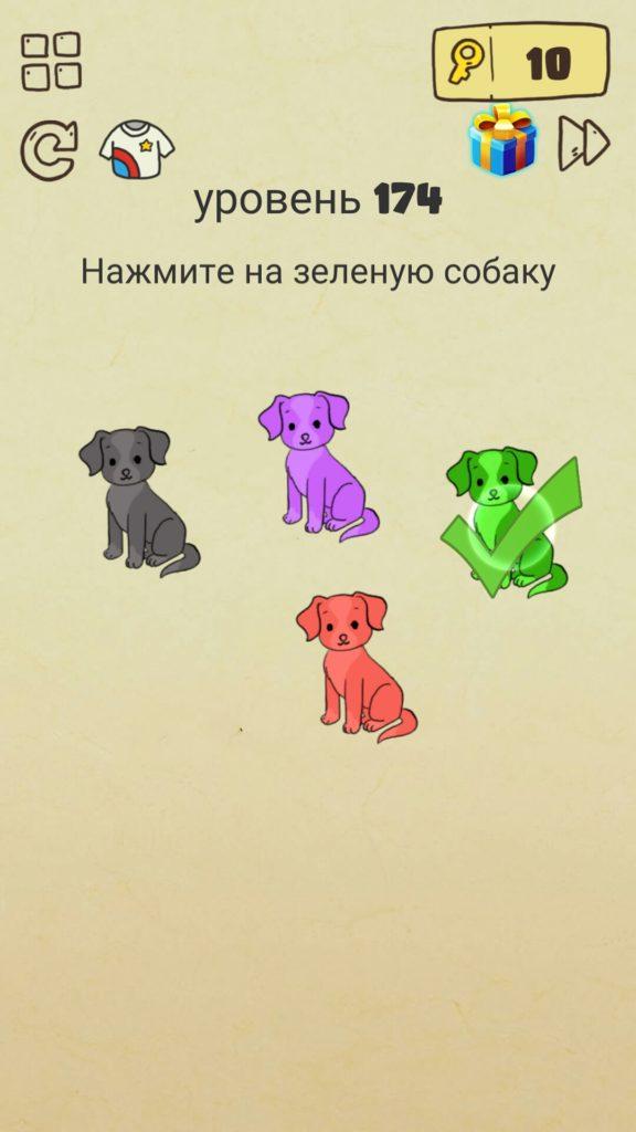 Нажмите на зеленую собаку. 174 уровень Brain Crazy